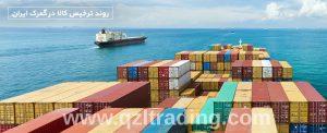 ترخیص-کالا-در-تجارت-بین الملل