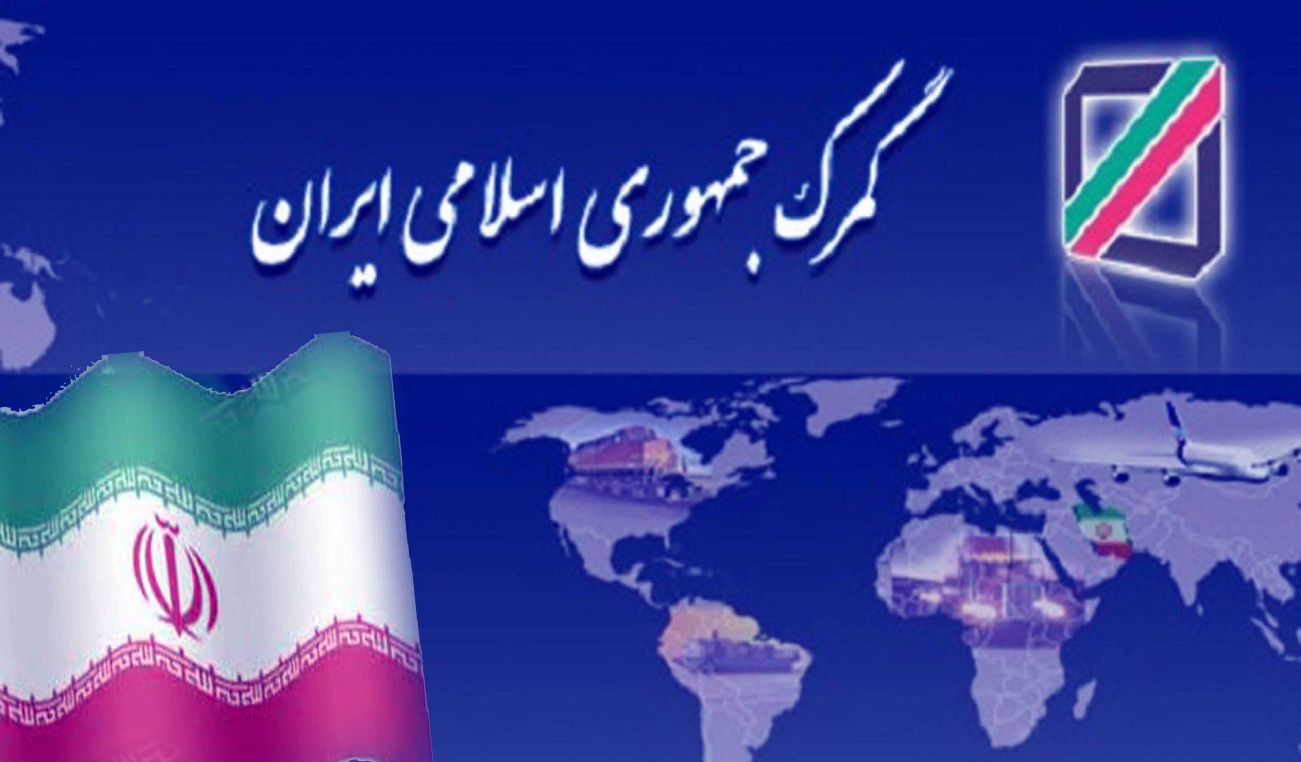 دستورالعمل ۱۶ بندی گمرک ایران برای ترخیص سریع کالاهای اساسی