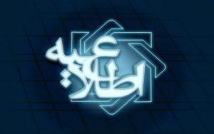 اطلاعات بازگشت ارز صادراتی به سازمان امور مالیاتی ارسال شد
