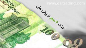 تبدیل واحد پول کشور از ریال به تومان