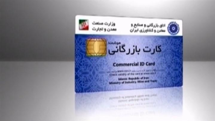 شرایط جدید صدور کارت بازرگانی