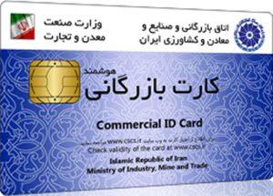 سامانه صدور و تمدید کارت بازرگانی