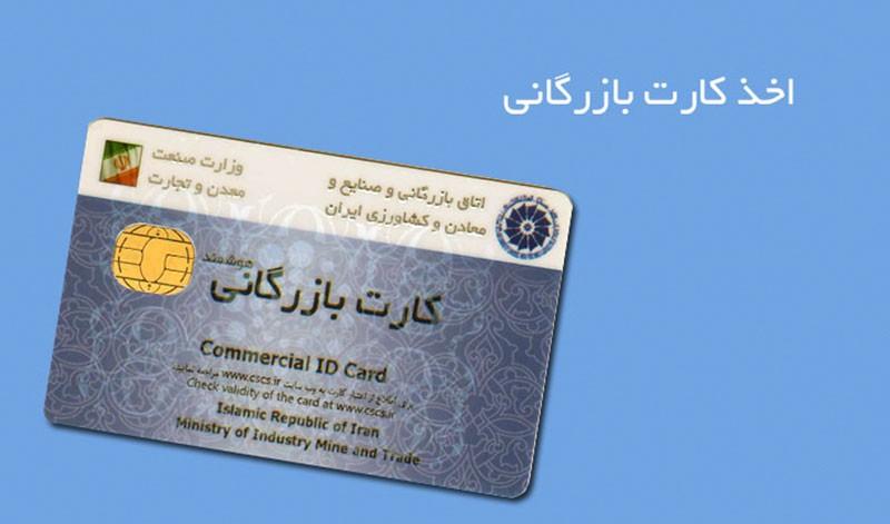 ثبت درخواست صدور یا تمدید کارت بازرگانی