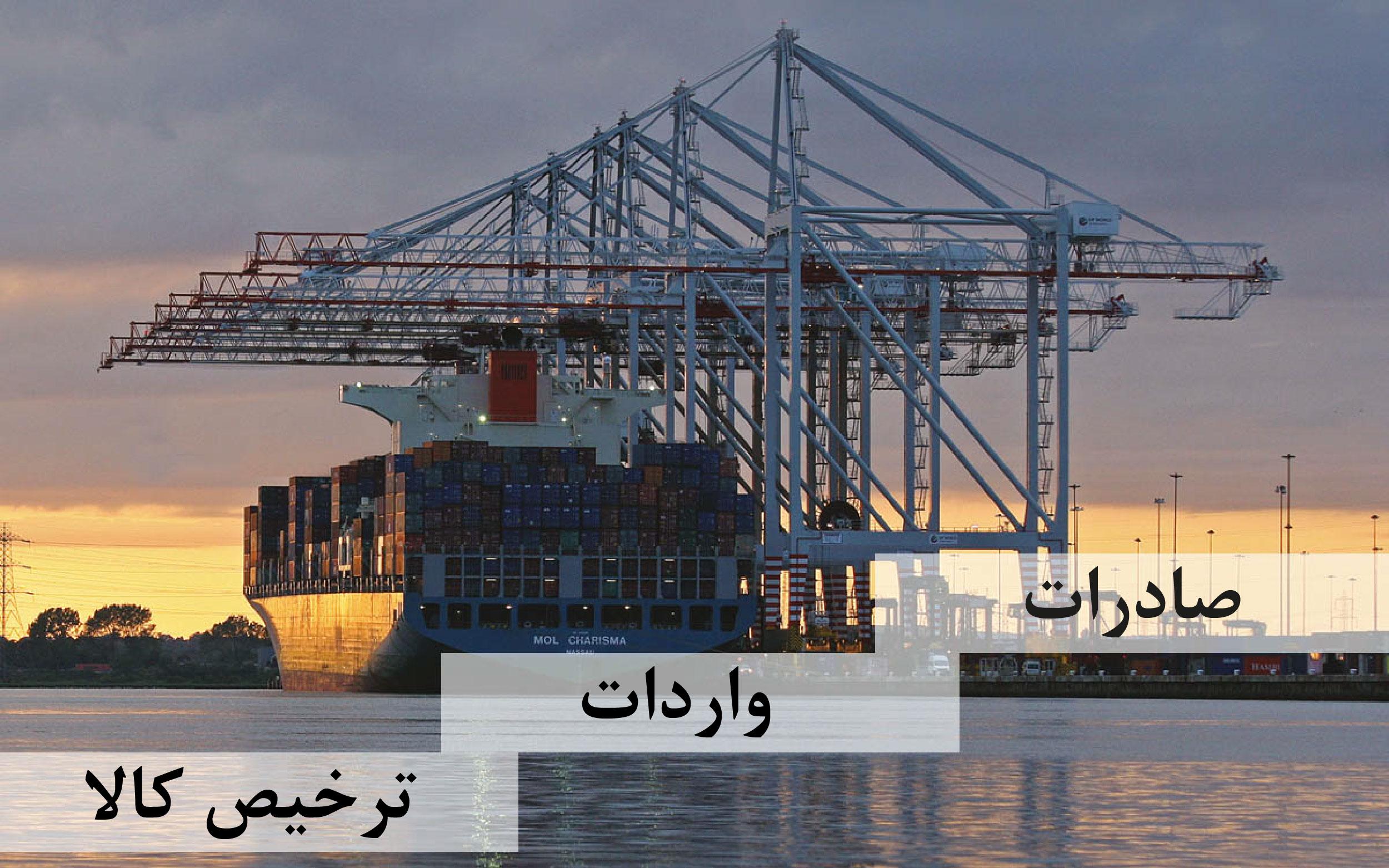 واردات صادرات ترخیص کالا