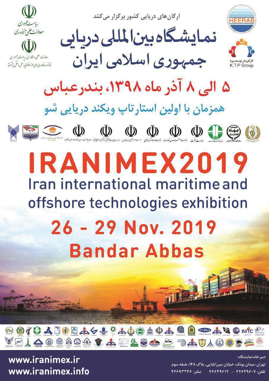 بیست و یکمین نمایشگاه بین المللی دریایی خاورمیانه