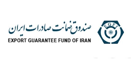 صندوق ضمانت صادرات ایران