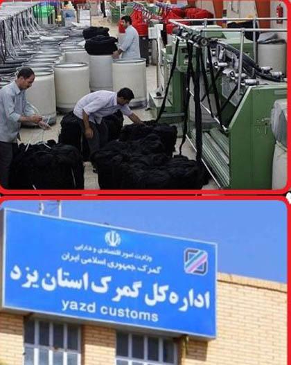 افزایش صد درصدی صادرات استان یزد