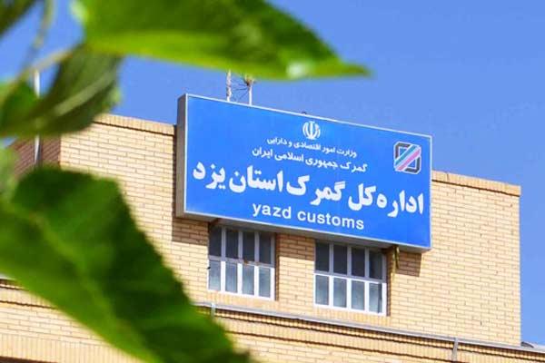 گمرک استان یزد