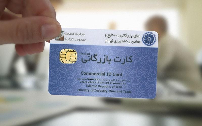 کارت بازرگانی